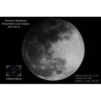 Έκλειψη Σελήνης (Penumbral Lunar Eclipse).