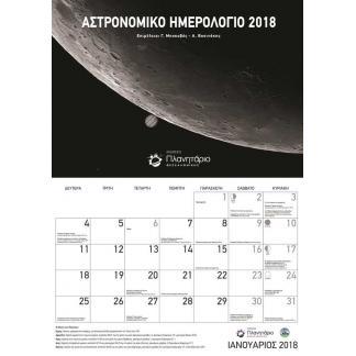Αστρονομικό Ημερολόγιο